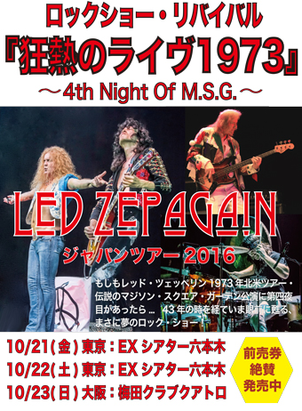 ledzepagain2016japan