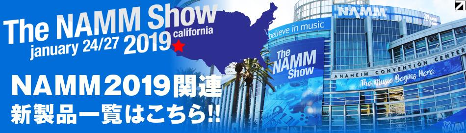【NAMM Show 2019 新製品一覧】