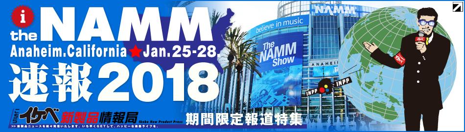 【NAMM Show イケベ新製品情報局】
