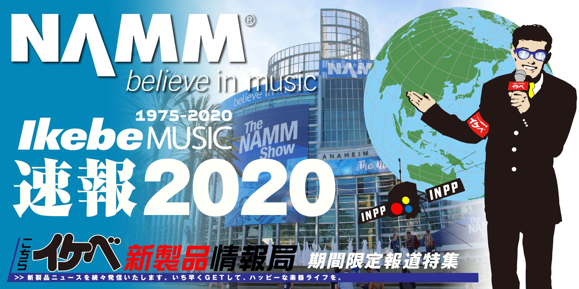 【NAMM Show 2019 イケベ新製品情報局】