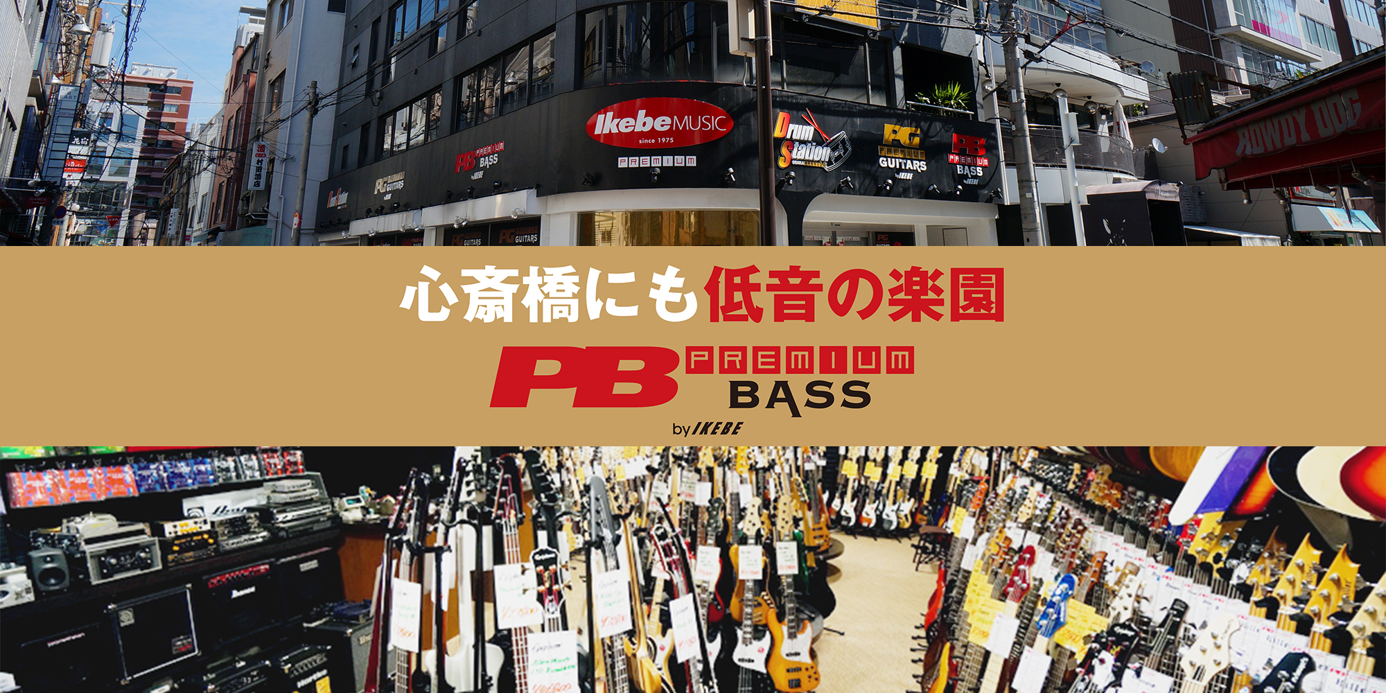 プレミアムベース|プロ御用達!ベース&関連商品専門店!