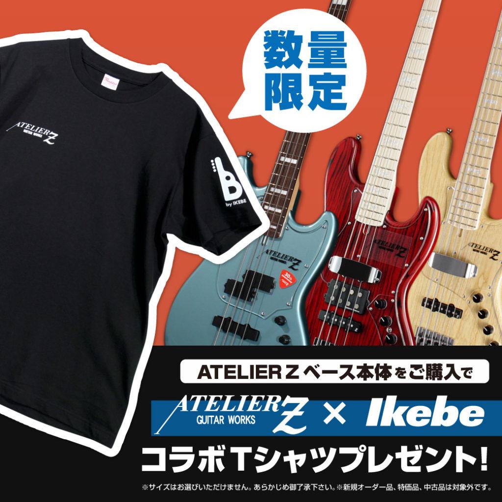 数量限定!ATELIER Z × IKEBEコラボTシャツプレゼント!