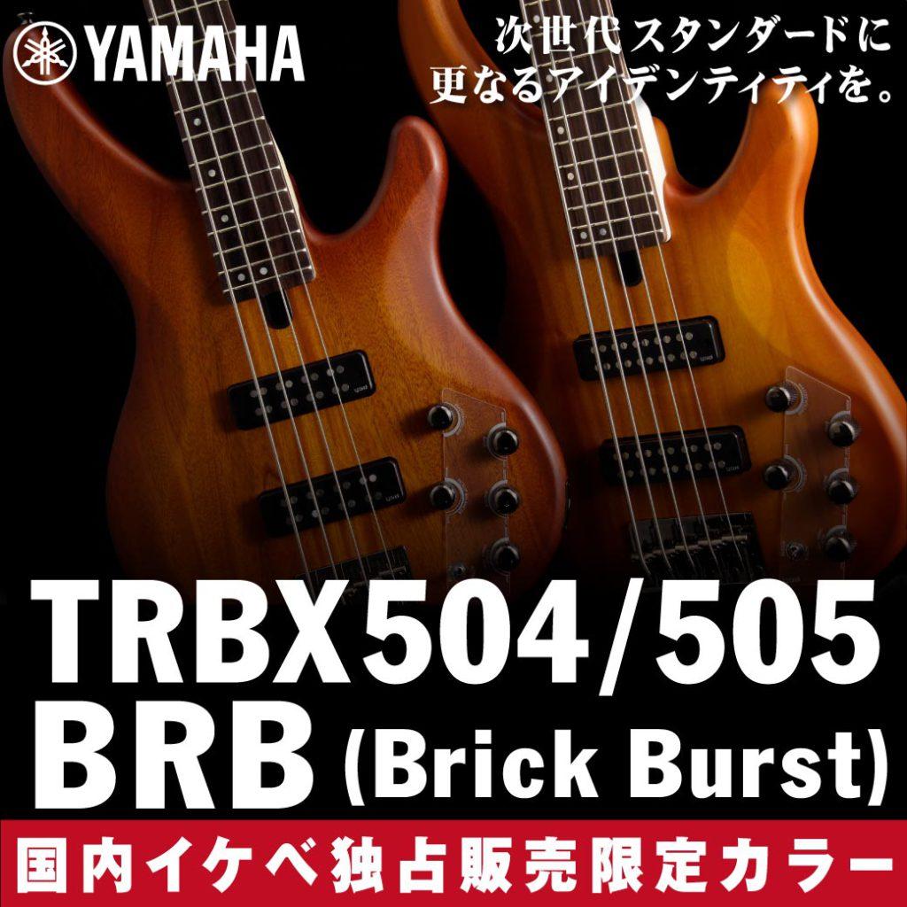"""アクティブベースの次世代スタンダード """"Yamaha TRBX""""に国内イケベ独占販売カラー「ブリックバースト」が登場!"""