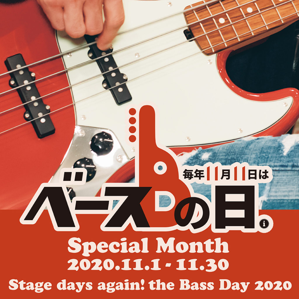 IKEBE presents 『ベースの日 Special Month』