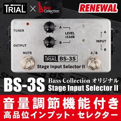 ステージで活躍するベーシストのために企画/デザインした、Bass Collection オリジナル商品がリニューアルして再登場!