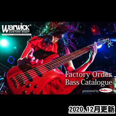 Warwick Factory Order Bass Catalogue