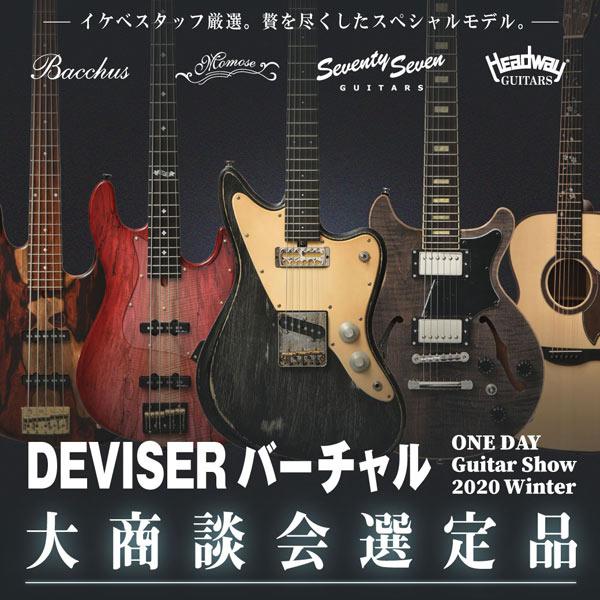 DEVISER バーチャル ONE DAY Guitar Show 2020 Winter選定品!