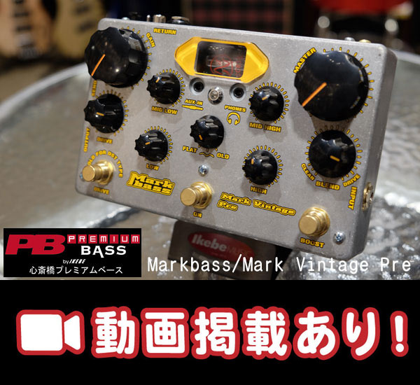 【Markbass】真空管12AX7を搭載したプリアンプ「Mark Vintage Pre」が新登場!